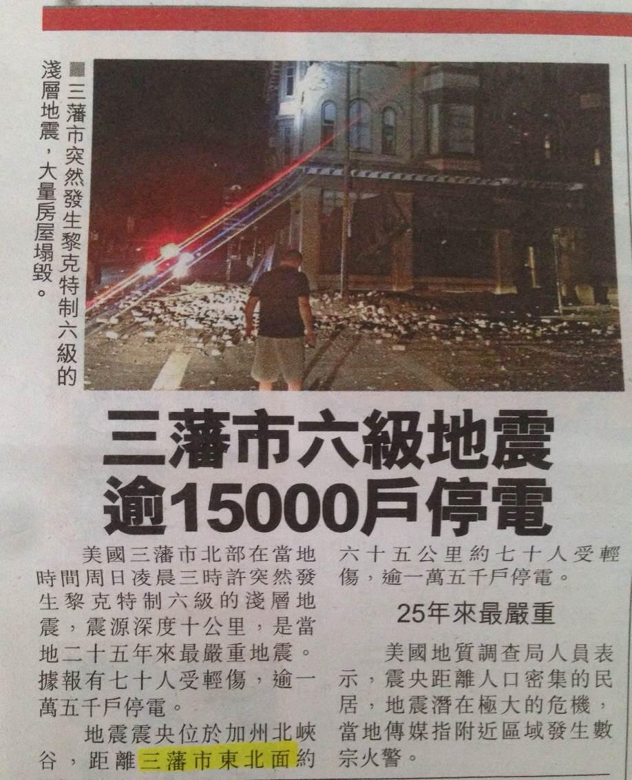 三藩市地震